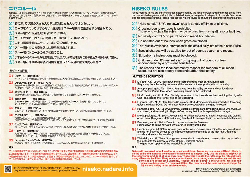 niseko local rules